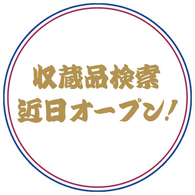 人生幸朗・生恵幸子の画像 p1_34